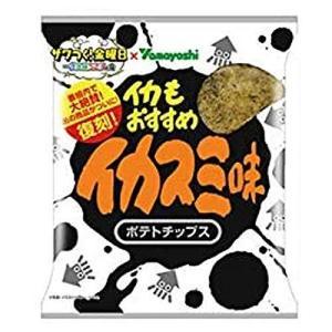 ヤマヨシ イカスミ ポテトチップス 55g 復刻 いかすみポテチ ざわつく金曜日|pawpawshop