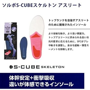 ソルボS-CUBEスケルトン/インソール 〔アスリート 2L...