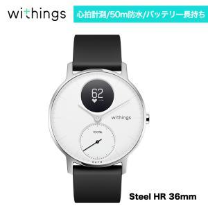 ■心拍計測機能を搭載した、初めてのアナログ時計型スマートウォッチ  Steel HR は、アクティビ...