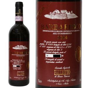 ブルーノ ジャコーザ バルバレスコ アジリ リゼルヴァ [2004年] 750ml 箱なし(赤ワイン・イタリア)|paz-work