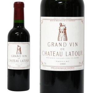 シャトー ラトゥール [1999年] 375ml 箱なし(赤ワイン・フランス) paz-work