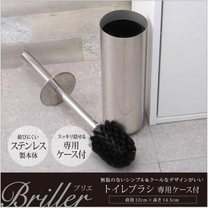 トイレブラシ セット トイレ掃除ブラシ ステンレス ケース付き おしゃれ 安い 錆びない トイレ収納...