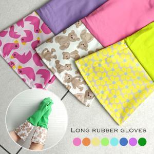 \ メール便送料込みでお買得! /  大好評につき完売となりましたカラフルカラーのゴム手袋が カラー...
