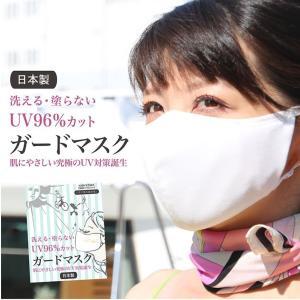 マスク 洗える UVカット 日本製 何度も使える 在庫あり 耳ゴム調節 紫外線カット 花粉症対策 ウ...