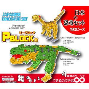 知育玩具ピーブロック「日本の恐竜セット」 教材 組み立て 創造力 複数恐竜|pblock