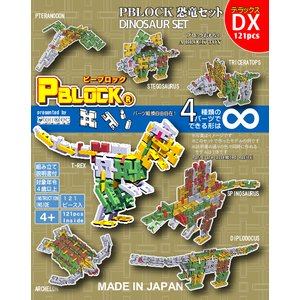 ピーブロック「恐竜セットDX」知育玩具 教材 組み立て 創造力 複数恐竜|pblock