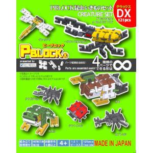 ピーブロック「昆虫・いきものセットDX」知育玩具 教材 組み立て 創造力 複数生き物 |pblock