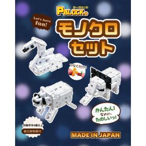 ピーブロック「モノクロセット」知育玩具 教材 組み立て 創造力 複数生き物 |pblock