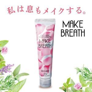 メイクブレス 無添加ハミガキ 口臭予防 ローズミントの香り ホームサイズ/100g|pbt