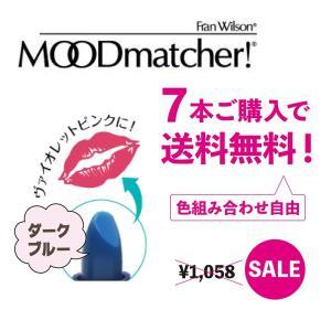 ムードマッチャー RN ダークブルー 色の変わる口紅 6本購入で送料無料|pbt
