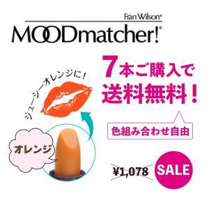 口紅 落ちない (ムードマッチャー) オレンジ RG 色の変わる口紅 リップ|pbt
