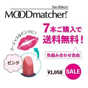 口紅 落ちない (ムードマッチャー) ピンク RG 色の変わる口紅 リップ|pbt