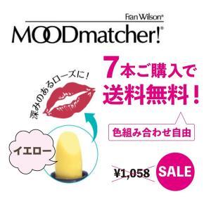 ムードマッチャー RN イエロー 色の変わる口紅 6本購入で送料無料|pbt