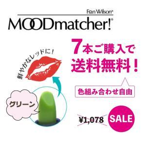 ムードマッチャー RN グリーン 色の変わる口紅 6本購入で送料無料|pbt