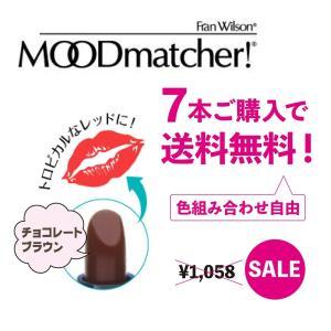 口紅 落ちない (ムードマッチャー) チョコレートブラウン RG 色の変わる口紅 リップ|pbt