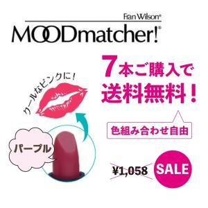 ムードマッチャー RN パープル 色の変わる口紅 6本購入で送料無料|pbt