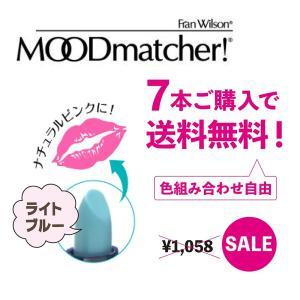 ムードマッチャー RN ライトブルー 色の変わる口紅 6本購入で送料無料|pbt