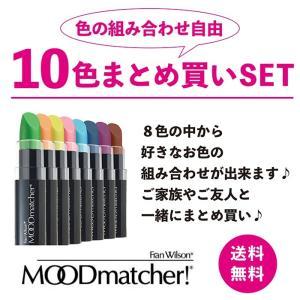 口紅 落ちない (ムードマッチャー) 再ブレイク色の変わる口紅 リップ 10色 アソートセット 送料無料|pbt