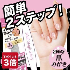 ネイルマジックシャイニー 爪磨き マニキュアの上からも使える デコボコ爪も解消 4本で送料無料|pbt