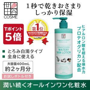 【正規販売店舗】世田谷コスメ オールインワン 化粧水 たっぷり使える 大容量 400mL お試しボトル付き|pbt