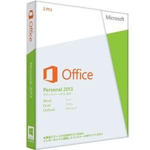 マイクロソフト Office Personal 2013 正規日本語パッケージ版