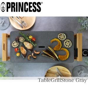 プリンセス ホットプレート テーブルグリル ストーン グレー 103032 Table Grill ...
