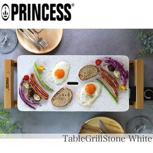 プリンセス ホットプレート テーブルグリル ストーン ホワイト 103033 Table Grill...