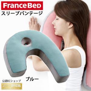 フランスベッド スリープバンテージ  ピロー 横向き 枕  まくら 35990401 ブルー