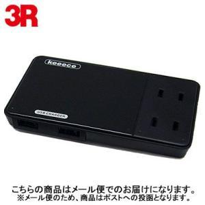 スリー・アールシステム USBポート付きOAタップ コンセント2口 3R-KCUSBTAP02BK ブラック【メール便】|pc-akindo