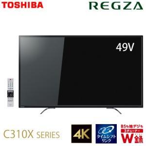 東芝 49V型 4K対応 液晶テレビ レグザ C310Xシリーズ タイムシフトリンク 49C310X|pc-akindo