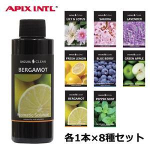 【セット】アピックス アロマソリューション液 8種の香りセット しずくクリーン専用 SHIUZKU ...