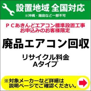 廃品エアコン回収(リサイクル料金 Aタイプ)料金(※沖縄・離島など除く)|pc-akindo