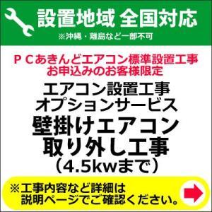 壁掛けエアコン取り外し工事(4.5kwまで)|pc-akindo
