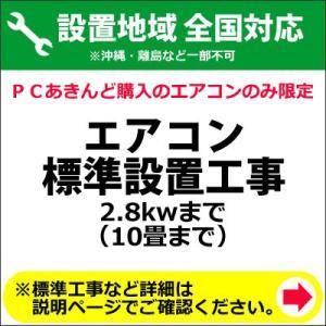 エアコン標準設置工事 2.8kwまで (10畳まで)|pc-akindo