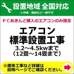エアコン標準設置工事 3.2〜4.5kwまで (12畳〜14畳)|pc-akindo