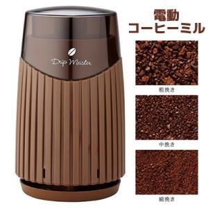 挽きたての豆で味わい深いコーヒーをご自宅で。