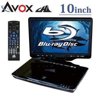 AVOX CHL 10インチ ポータブル BDプレーヤー フ...