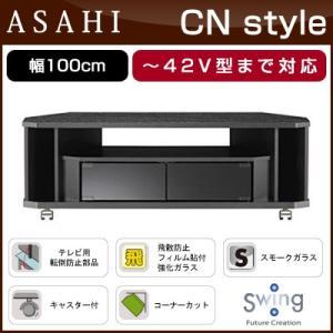 朝日木材加工 テレビ台 〜42V型まで対応 幅100cm SWING CN style AS-CN1000-B ブラックグレイン(黒木目)PVC|pc-akindo
