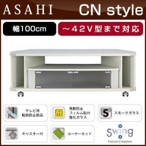朝日木材加工 テレビ台 〜42V型まで対応 幅100cm SWING CN style AS-CN1000-W ミルキーホワイトPVC|pc-akindo