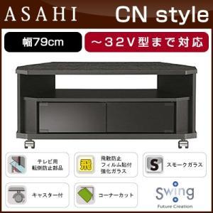 朝日木材加工 テレビ台 〜32V型まで対応 幅79cm SWING CN style AS-CN800-B ブラックグレイン(黒木目)PVC|pc-akindo