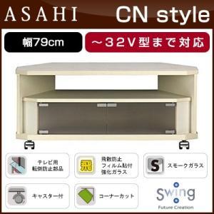 朝日木材加工 テレビ台 〜32V型まで対応 幅79cm SWING CN style AS-CN800-W ミルキーホワイトPVC|pc-akindo