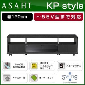 【配送&設置無料】朝日木材加工 テレビ台 〜55V型まで対応 幅120cm SWING KP style AS-KP1200|pc-akindo
