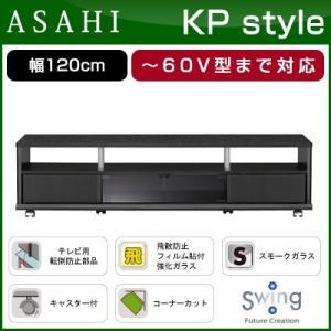 【配送&設置無料】朝日木材加工 テレビ台 〜60V型まで対応 幅120cm SWING KP style AS-KP1400|pc-akindo