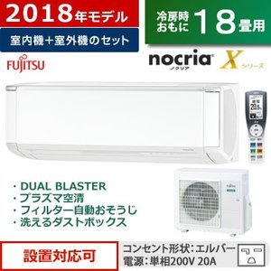富士通ゼネラル 18畳用 5.6kW 200V エアコン ノクリア Xシリーズ 2018年モデル A...