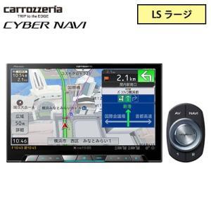 【即納】パイオニア AVIC-CL902 サイバーナビ 8V型ワイド カーナビ 地上デジタルTV/DVD-V/CD/Bluetooth/USB/SD/チューナー LS ラージサイズ|pc-akindo