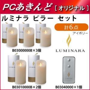 【セット】ルミナラ LEDキャンドル ピラー B03000000B×3個 + B03010000B×2個 + B03040000×1個 アイボリー B03000000B-SET|pc-akindo