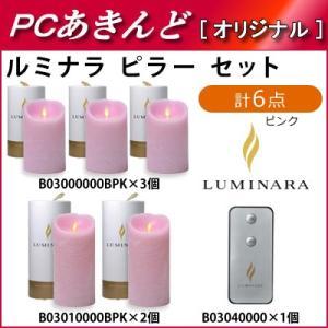 【セット】ルミナラ LEDキャンドル ピラー B03000000BPK×3個 + B03010000BPK×2個 + B03040000×1個 ピンク B03000000BPK-SET|pc-akindo