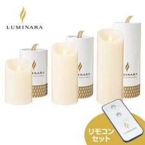 LUMINARA LEDキャンドル ピラー スリムタイプ ギフトボックス入り kameyama アイボリー Sサイズ+Mサイズ+Lサイズ+リモコンセット B03070010BIV-4SET|pc-akindo