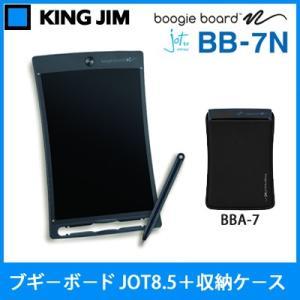 【セット】キングジム 電子メモパッド ブギーボード JOT8.5+収納ケ−ス BB-7N-BK-BBA-7-BK クロ|pc-akindo