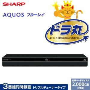 シャープ ブルーレイレコーダー アクオス 2TB HDD内蔵 ドラ丸 トリプルチューナー 3番組同時録画 BD-NT2000|pc-akindo